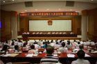 自治区十二届人大常委会第十八次会议召开