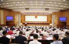 自治区十三届人大常委会第十次会议