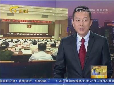 自治区十二届人大常委会第十二次会议闭会