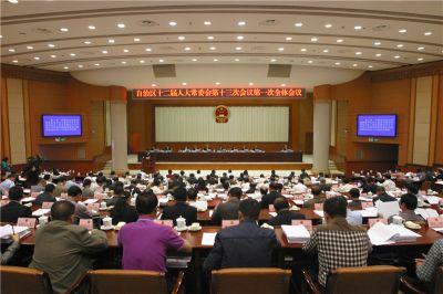自治区十二届人大常委会第十三次会议举行第一次全体会议