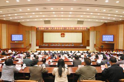 自治区十二届人大常委会第十三次会议闭会