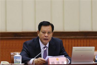 杨道喜主持自治区十二届人大常委会第十五次会议第一次全体会议