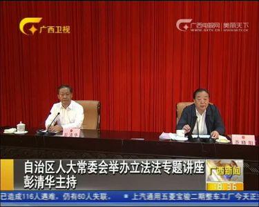 自治区人大常委会举办立法法专题讲座彭清华主持