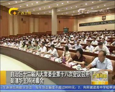 自治区十二届人大常委会第十八次会议召开彭清华主持闭幕会