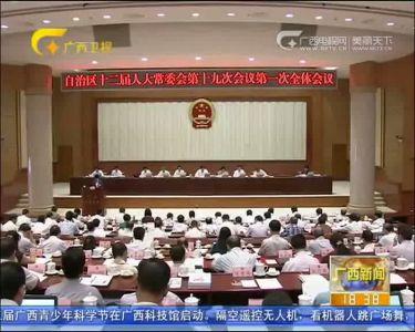 【视频】自治区十二届人大常委会第十九次会议召开