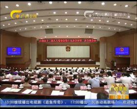 【视频】自治区十二届人大常委会第十九次会议闭会彭清华主持并讲话