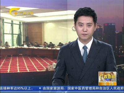 【视频】自治区十二届人大常委会第二十次会议分组审议