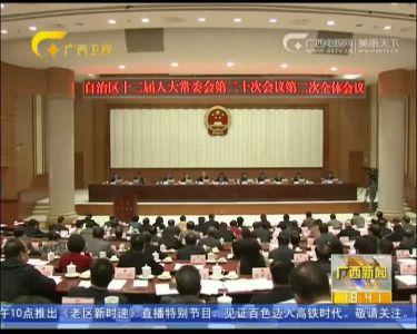 【视频】自治区十二届人大常委会第二十次会议闭会