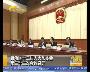【视频】自治区十二届人大常委会第二十二次会议召开