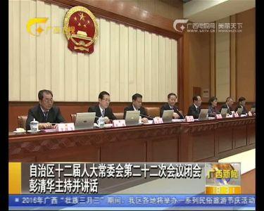 【视频】自治区十二届人大常委会第二十二次会议闭会