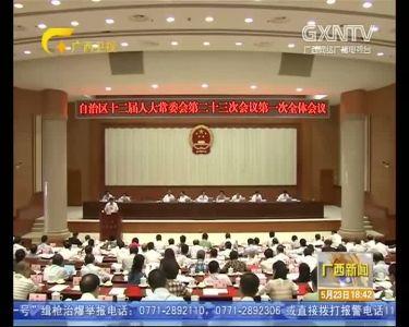 【视频】自治区十二届人大常委会第二十三次会议召开