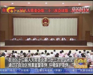 【视频】自治区十二届人大常委会第二十三次会议闭会