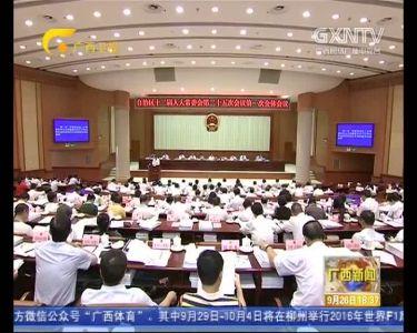 【视频】自治区十二届人大常委会第二十五次会议召开