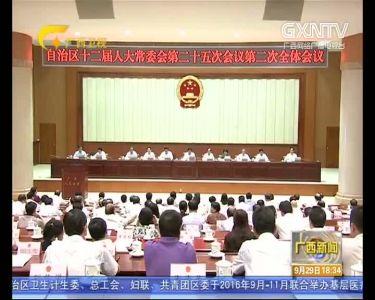 【视频】自治区十二届人大常委会第二十五次会议闭会