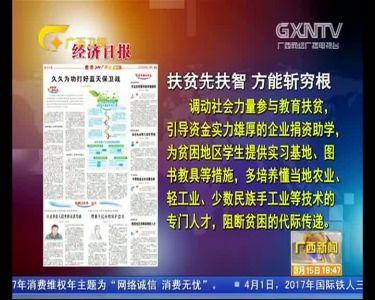 【视频】全国两会期间中央主流媒体聚焦广西