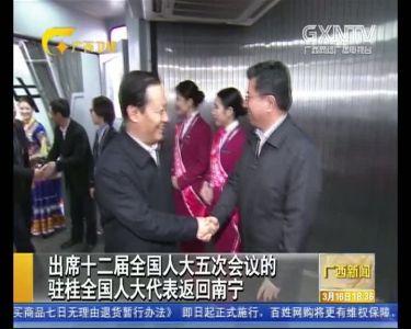 【视频】出席十二届全国人大五次会议的驻桂全国人大代表返回南宁