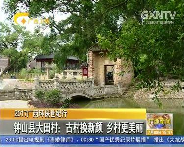 【视频】钟山县大田村:古村换新颜 乡村更美丽