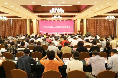 2017年全区民族工作联席会议、全区人大民族工作座谈会在三江侗族自治县召开