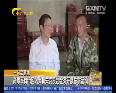 【视频】高雄率自治区人大机关党员赴金秀开展扶贫活动