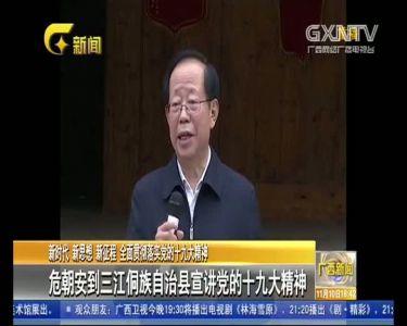 【视频】危朝安到三江侗族自治县宣讲党的十九大精神