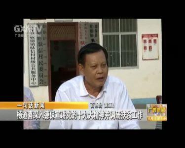 【视频】杨道喜深入德保县宣讲党的十九大精神并调研扶贫工作