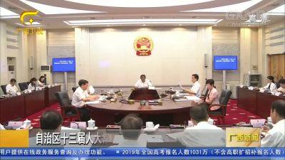 【视频】自治区十三届人大常委会第三十五次主任会议举行