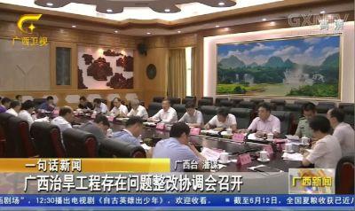 【视频】广西治旱工程存在问题整改协调会召开