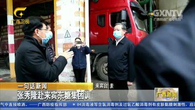 【视频】张秀隆赴来宾东糖集团调研