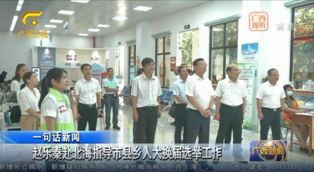 【视频】赵乐秦赴北海指导市县乡人大换届选举工作