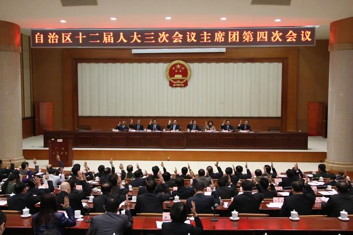 自治区十二届人大三次会议主席团举行第四次会议
