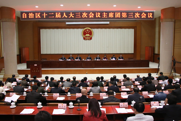 自治区十二届人大三次会议主席团举行第三次会议