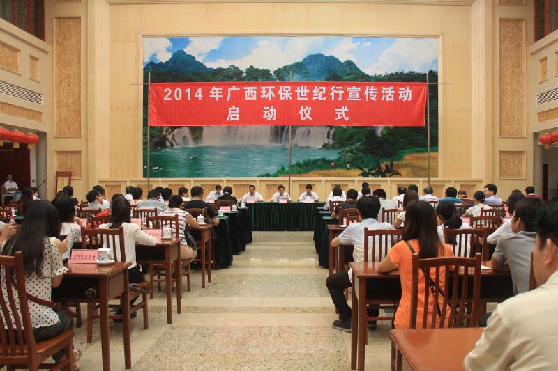 2014年广西环保世纪行宣传活动启动