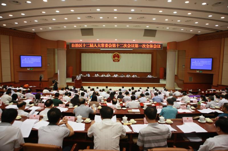 自治区十二届人大常委会第十二次会议举行第一次全体会议