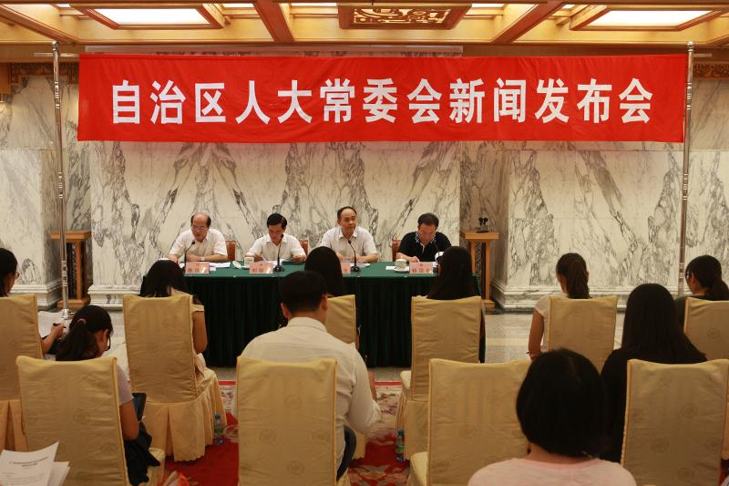 自治区人大常委会召开新闻发布会