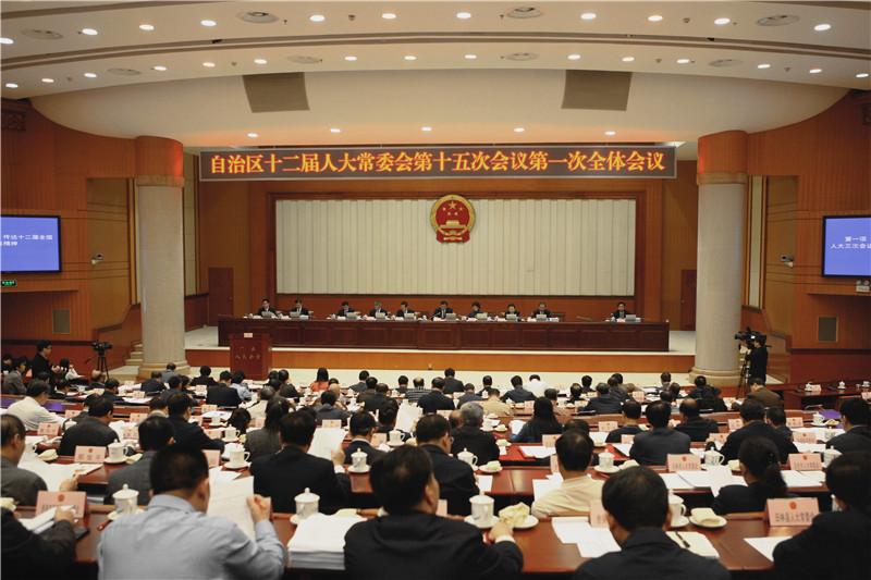 自治区十二届人大常委会第十五次会议召开