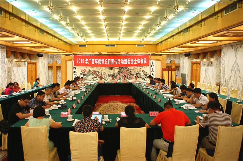 2015年广西环保世纪行组委会召开全体会