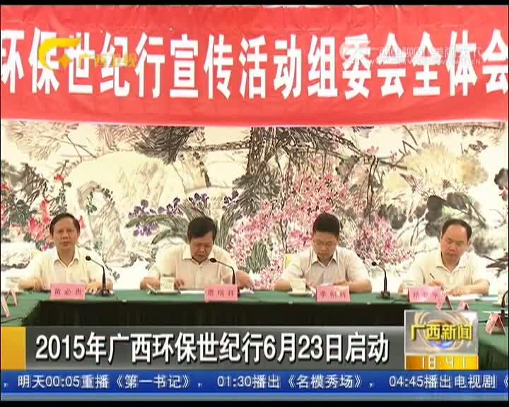 视频:2015年广西环保世纪行6月23日启动
