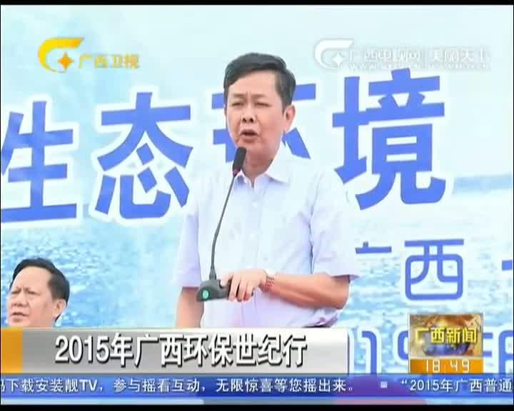 视频:2015年广西环保世纪行
