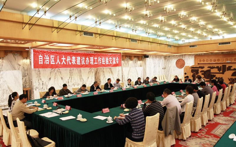 自治区人大常委会选联工委召开自治区人大代表建议办理工作经验交流会