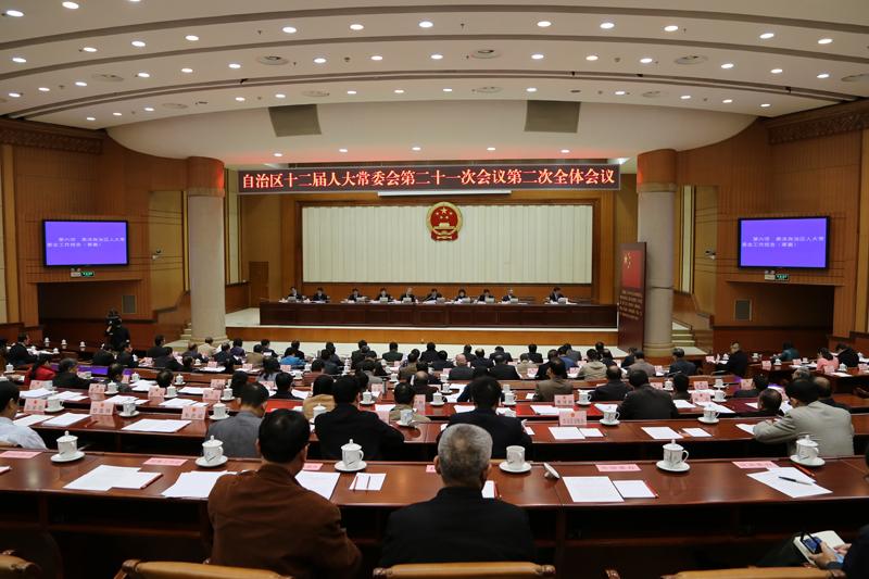 自治区十二届人大常委会第二十一次会议召开