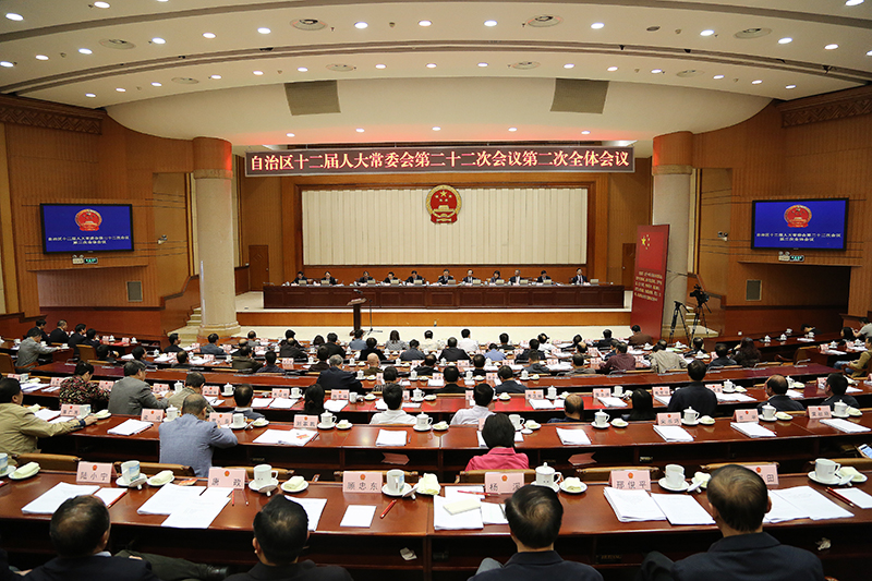自治区十二届人大常委会第二十二次会议闭会