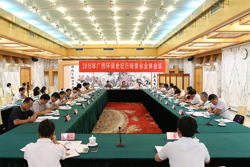 2016年广西环保世纪行召开组委会全体会议