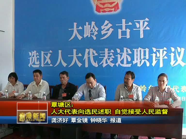 【视频】覃塘区:人大代表向选民述职 自觉接受人民监督