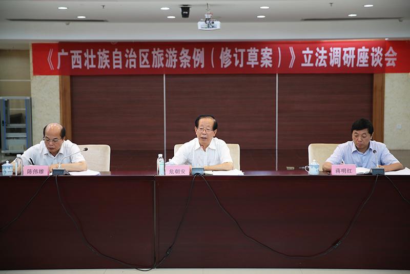 自治区人大常委会副主任危朝安到贺州市调研