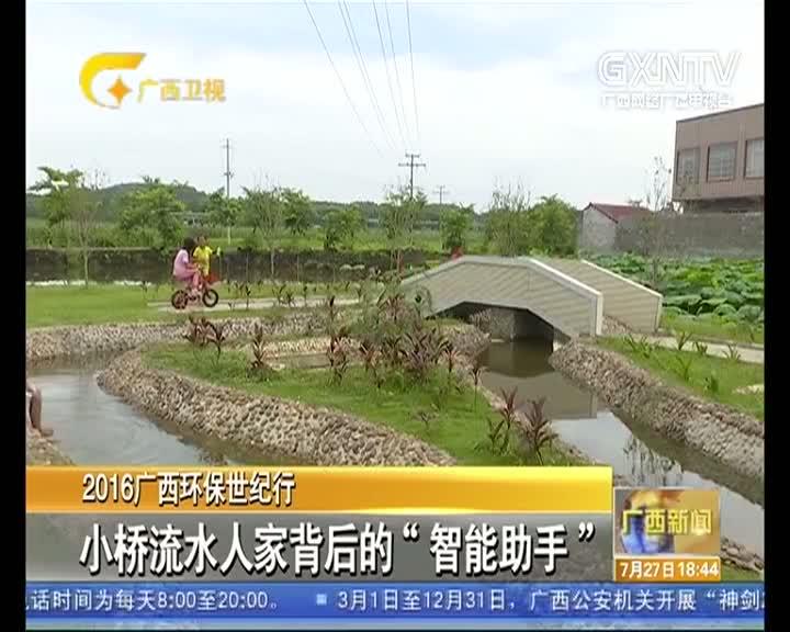 """【视频】小桥流水人家背后的""""智能助手"""""""