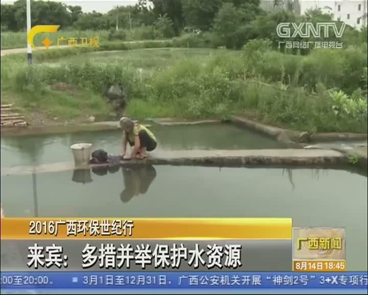 【视频】来宾:多举并措保护水资源