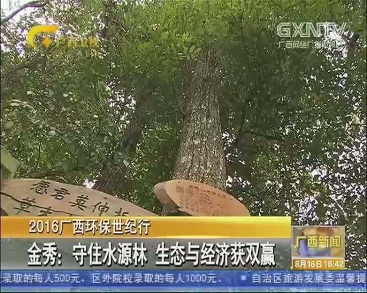 【视频】金秀:守住水源林 生态与经济获双赢
