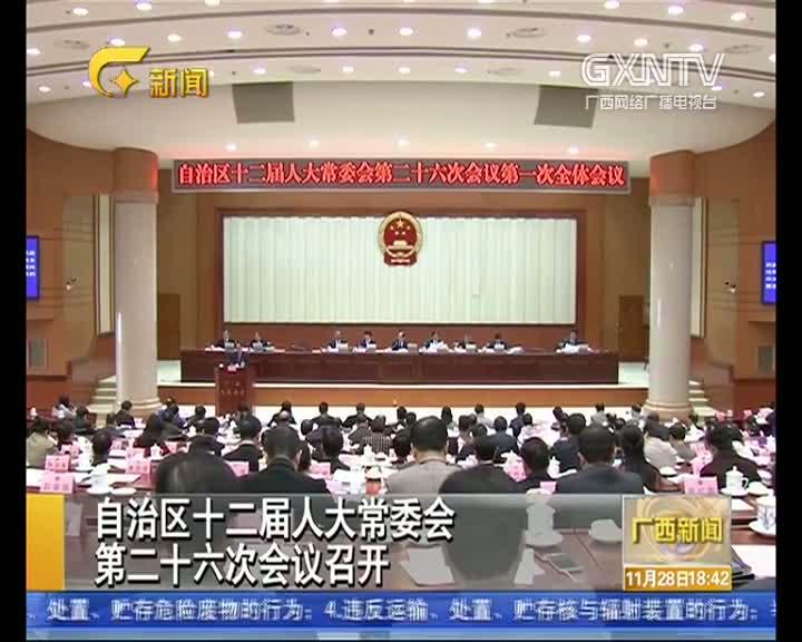 【视频】自治区十二届人大常委会第二十六次会议召开
