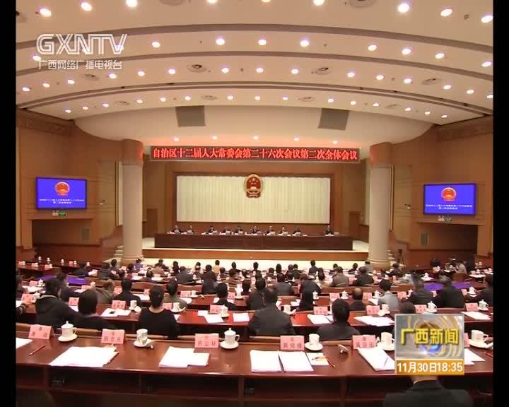 【视频】自治区十二届人大常委会第二十六次会议闭会