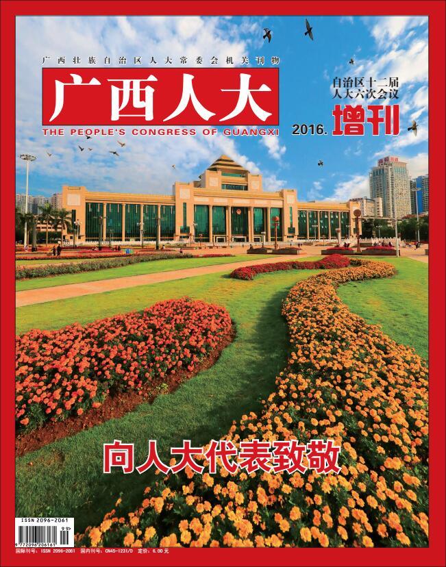 2016年增刊